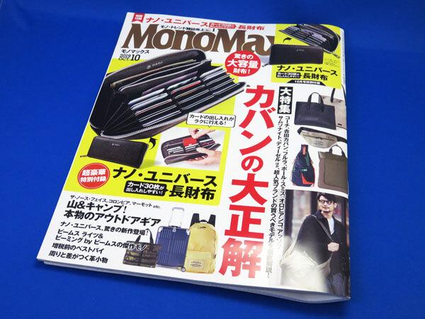 【モノマックス】MonoMax2019年10月号の付録レビュー