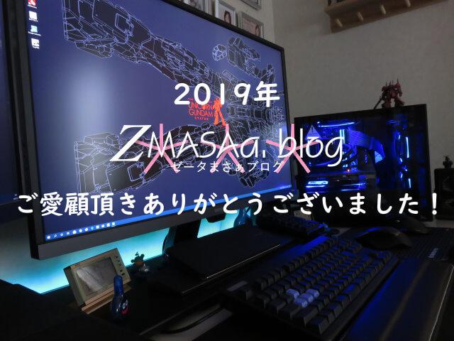 今年1年 ZMASAa.blogをご愛顧頂きありがとうございました!