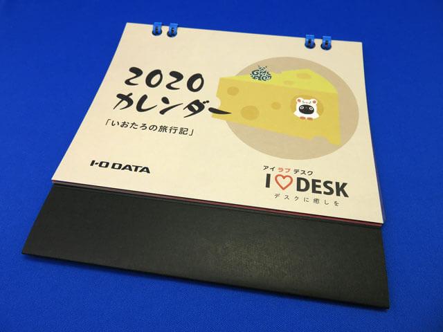 アイラブデスク【I-O DATA】2020カレンダープレゼントが当たる!