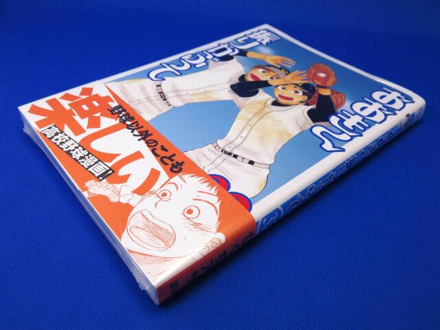 おおきく振りかぶって Vol.32 購入しました!