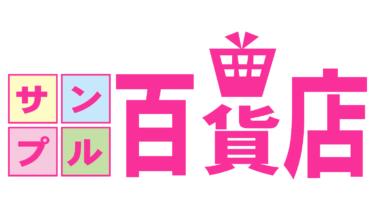 【サンプル百貨店】特定保健用食品 PEPSI NEXII 490ml 48本