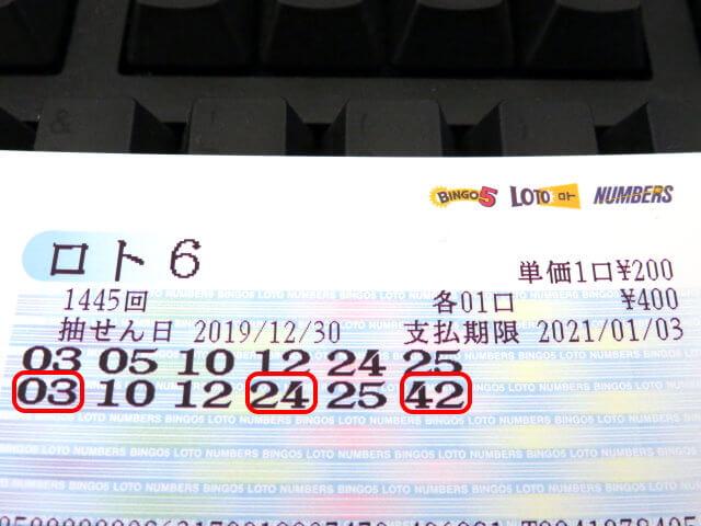【LOTO6】ロト6第1445回 5等1口に当選する!