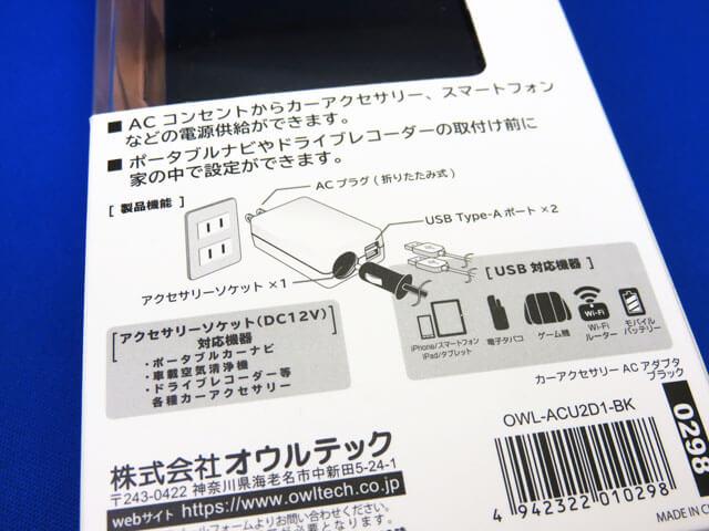 Owltech AC/DCアダプター OWL-ACU2D1-BKをチェックする!