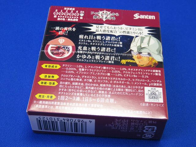 サンテFX×『機動戦士ガンダム』コラボ企画の点眼薬を購入する!