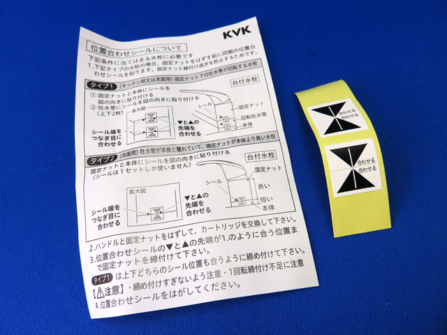 【DIY】洗面台の水漏れ修理(カートリッジ交換)
