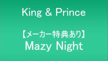 次女が夢中になっているKing & PrinceのCDを予約しようとしたら