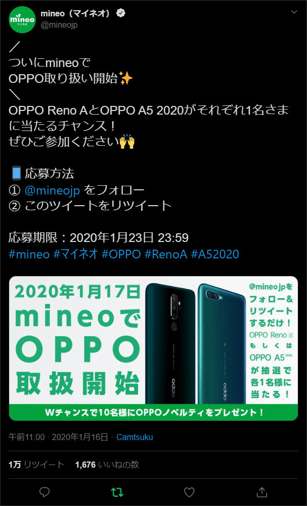 mineo OPPO端末取扱開始記念キャンペーン Wチャンスに当選する!