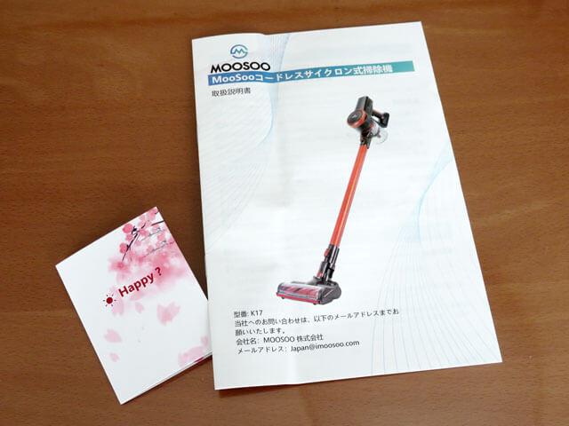 【レビュー記事】MooSoo コードレスサイクロン式掃除機 17000Pa