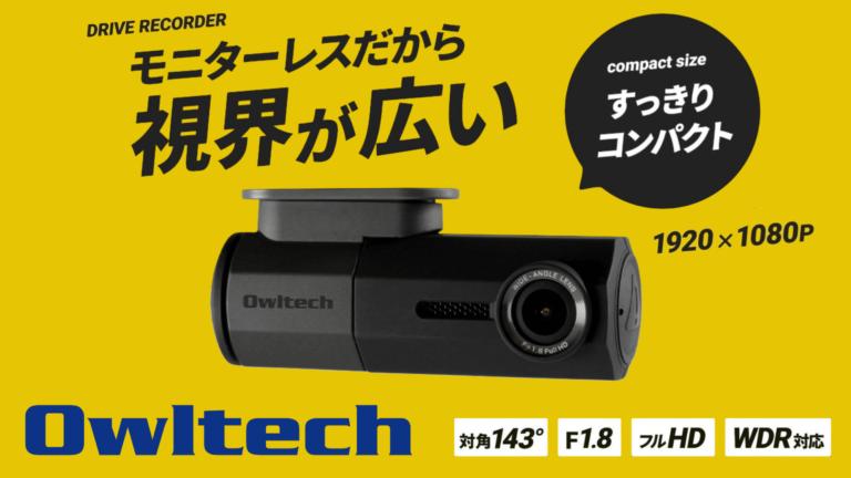 Owltech ドライブレコーダー OWL-DR901W 撮影動画