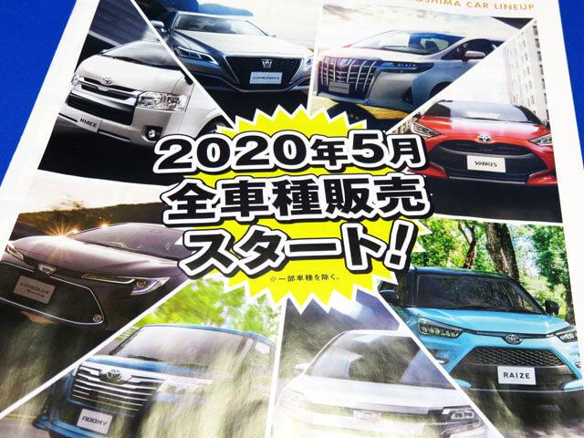 愛車トヨタノア80系を購入したディーラーから2通の案内が届く