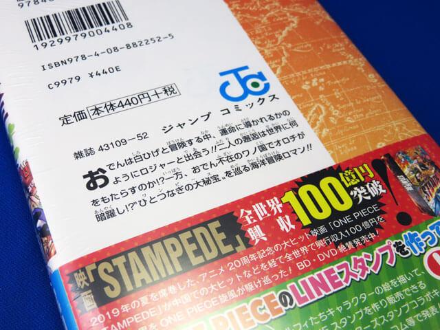 【ワンピース】ONE PIECE 巻九十六 購入しました!
