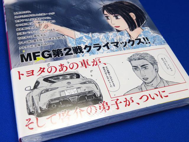 【エムエフゴースト】MF GHOST 8 購入しました!