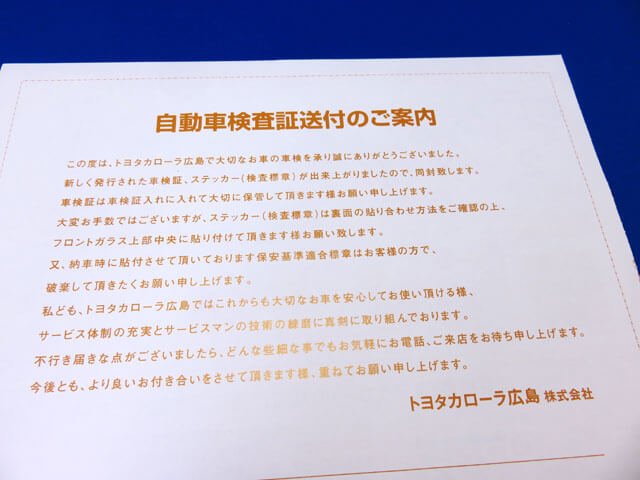 ディーラーから愛車トヨタノア80系の車検書類が届く!
