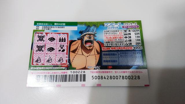スクラッチ宝くじ4等1,000円に当選する!