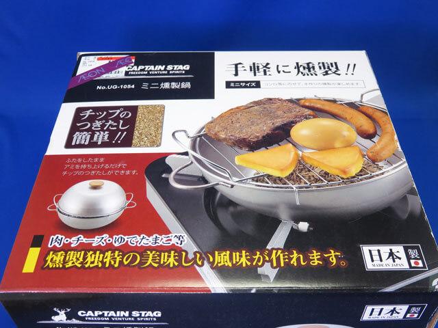 キャプテンスタッグ ミニ燻製鍋とマグカップをお得に購入する!