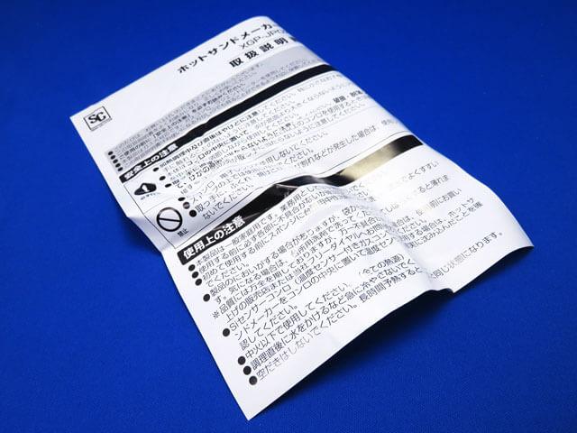 Amazon.co.jpで低価格なホットサンドメーカーを購入する!