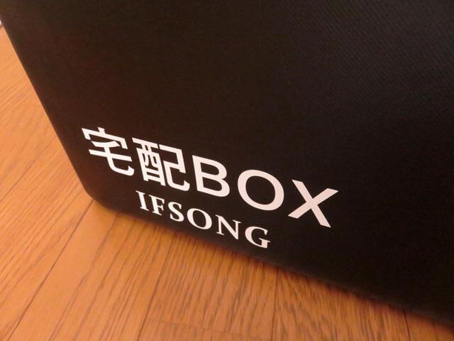 【レビュー記事】IFSONG 宅配ボックス 70L 折りたたみ式 前編