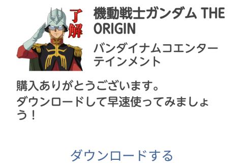 【LINEスタンプ】機動戦士ガンダム THE ORIGINを購入する!