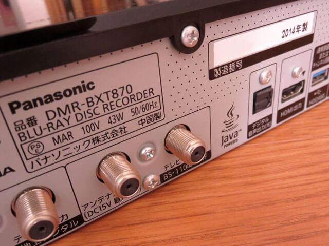 中古品のPanasonic DMR-BXT870を手に入れる!