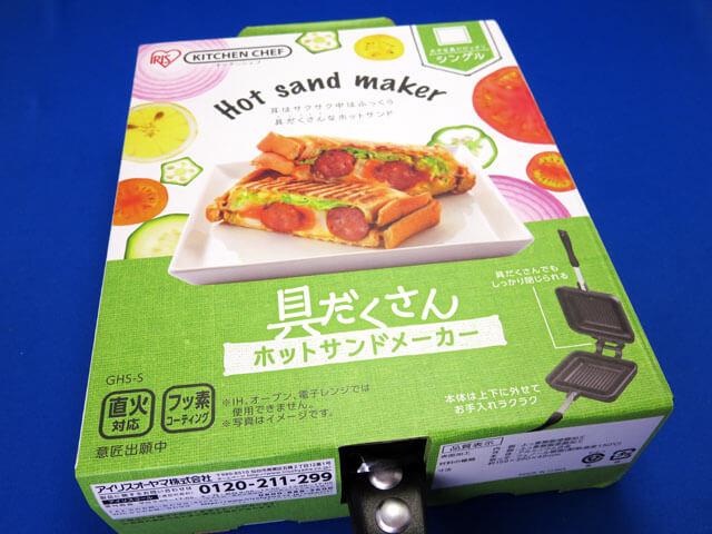 新たにアイリスオーヤマのホットサンドメーカーを購入する!