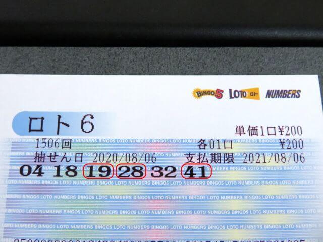 【LOTO6】第1506回 ロト6 5等1口に当選する!