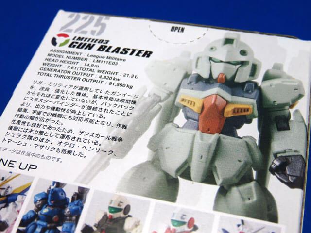 【ガンダムコンバージ】64個目はGUN BLASTER!