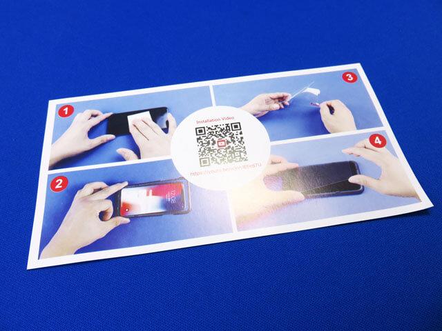 iPhone SE 第2世代用のガラス液晶保護フィルムを購入する!