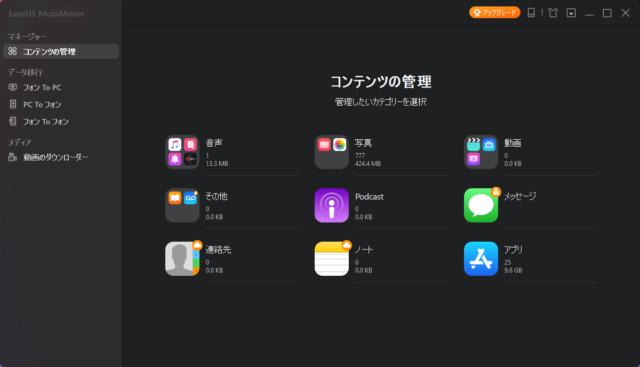 【レビュー記事】PC引越し・データ移行ソフト EaseUS MobiMover