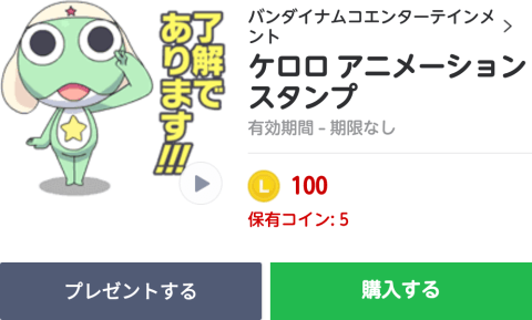 【LINEスタンプ】ケロロ アニメーションスタンプを購入する!