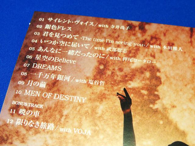 森口博子「GUNDAM SONG COVERS 2」数量限定生産盤
