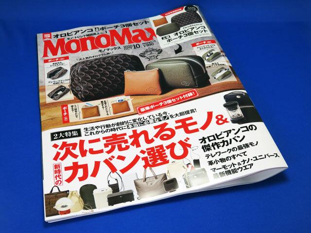 【モノマックス】MonoMax2020年10月号の付録レビュー