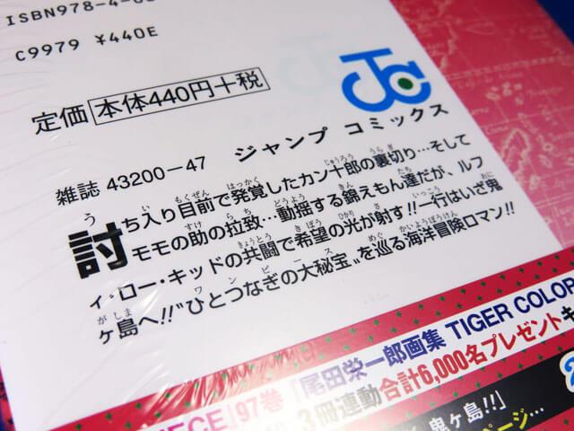 【ワンピース】ONE PIECE 巻九十七 購入しました!
