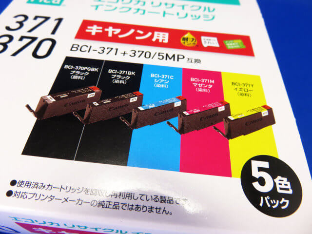 長女のオンライン授業で消費するプリンターPIXUS TS8030のインク