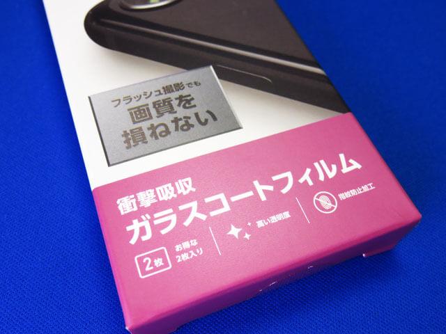 エレコム カメラレンズ保護フィルム PM-A19AFLLNGLPを貼る!