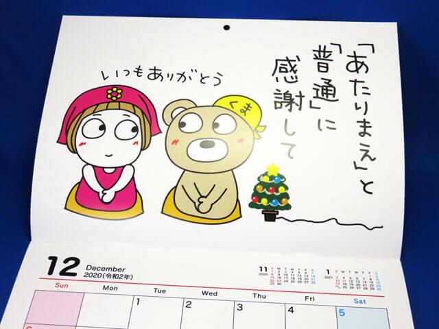 奥さん用の2021年キキぷり壁掛けカレンダー を購入する!