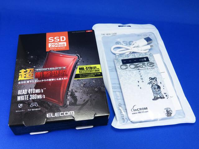モバイルバッテリーとZEROSHOCK SSD 250GBが当たる!