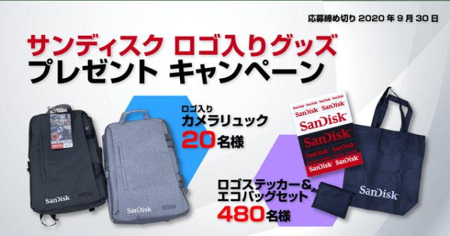 サンディスク ステッカー&エコバッグが当たる!