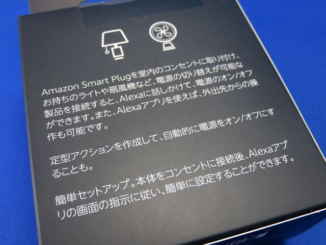 2台目のAmazon純正スマートプラグ(Works with Alexa認定)を購入