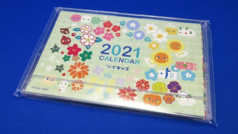 キャスくんオリジナル2021年カレンダーが当たる!