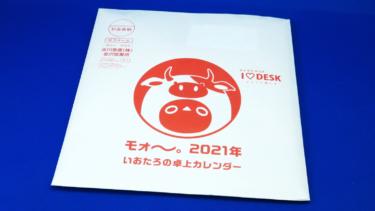 【I-O DATA】アイラブデスク2021年卓上カレンダーが当たる!