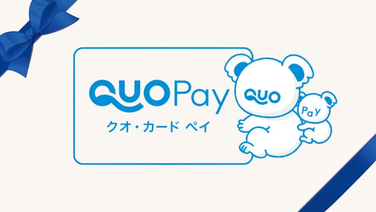 東芝LSのTwitterキャンペーンでQUOカードPay1,000円分が当たる!