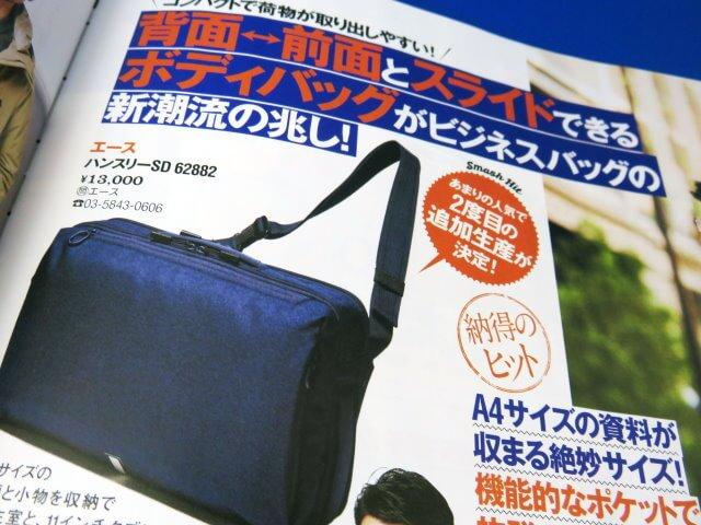 ace./エース ハンスリーSD 62881 ボディバッグを購入する!