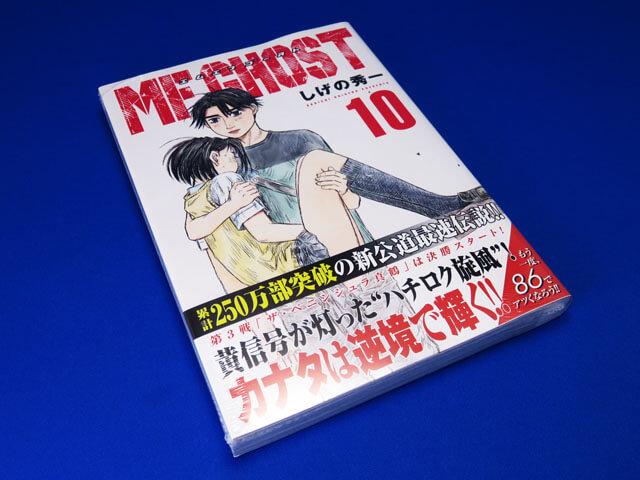 【エムエフゴースト】MF GHOST 10 購入しました!