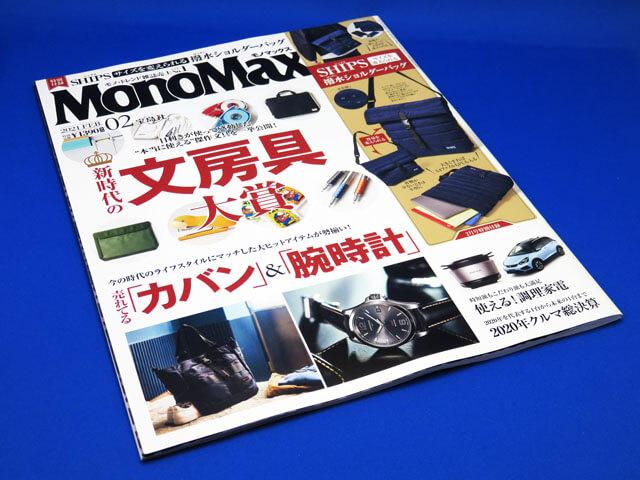 モノマックス】MonoMax2021年2月号の付録レビュー