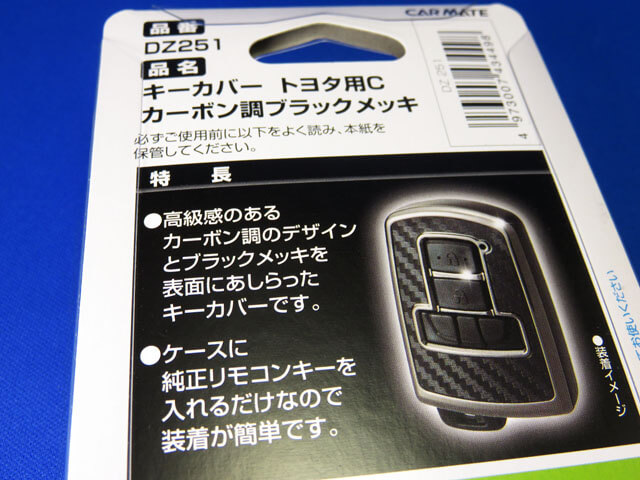 愛車トヨタノア80系 Si W×Bのキーケースを新調する!