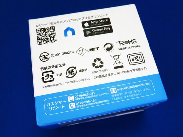 スマートプラグ Tp-Link Tapo P105