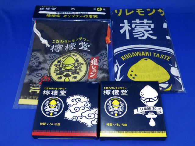 【ノベルティグッズ】日本コカ・コーラ こだわりレモンサワー檸檬堂
