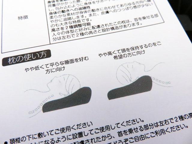 【レビュー記事】Merece 低反発 快眠まくら MFP-03