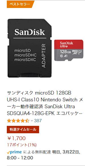 microSD 128GB SanDisk Ultra SDSQUA4-128G-EPKを購入する!