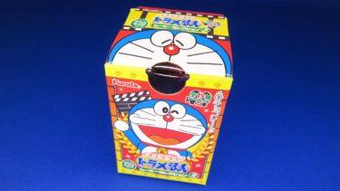 【チョコエッグ】ドラえもん ムービーセレクション2 1個目!